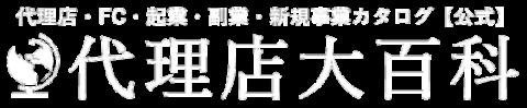 代理店大百科【公式】ー代理店募集・販売店募集・フランチャイズ募集・起業・独立開業・副業・商材の大百科と資料請求・説明会申込みカタログ